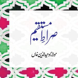 Sirat-e-Mustaqeem-Good Word Books