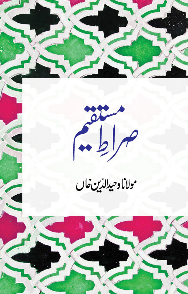 Sirat-e-Mustaqeem-Good Word Books