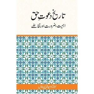 Taareekh Dawat-e-Haq