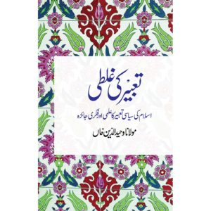 Tabeer ki Ghalti-Good Word Books