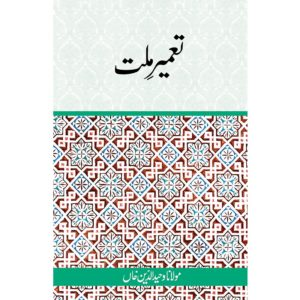 Tameer-e-Millat-Good Word Books