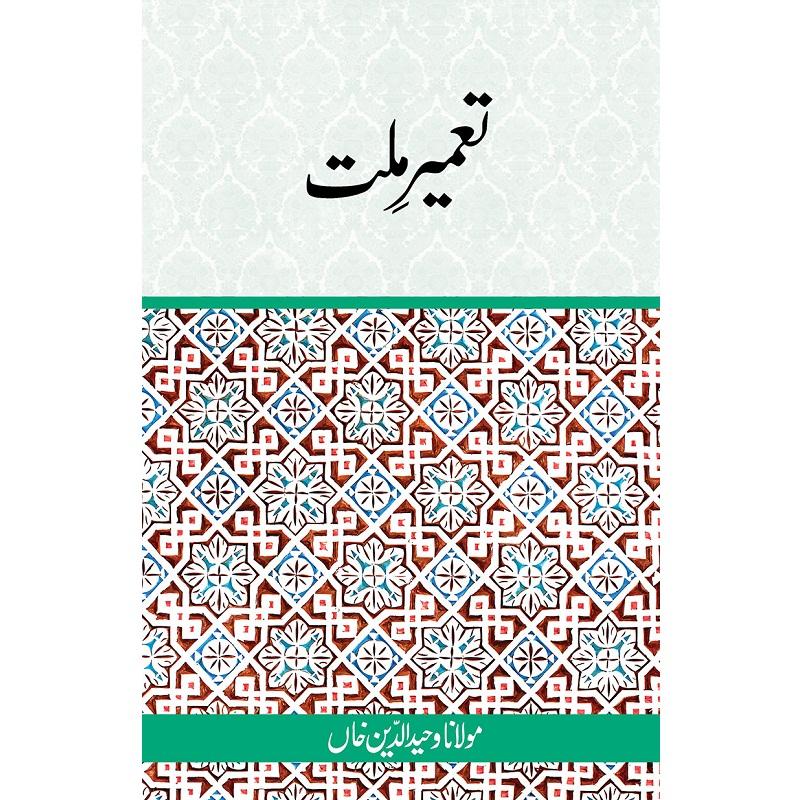 Tameer E Millat Bits Of Paper