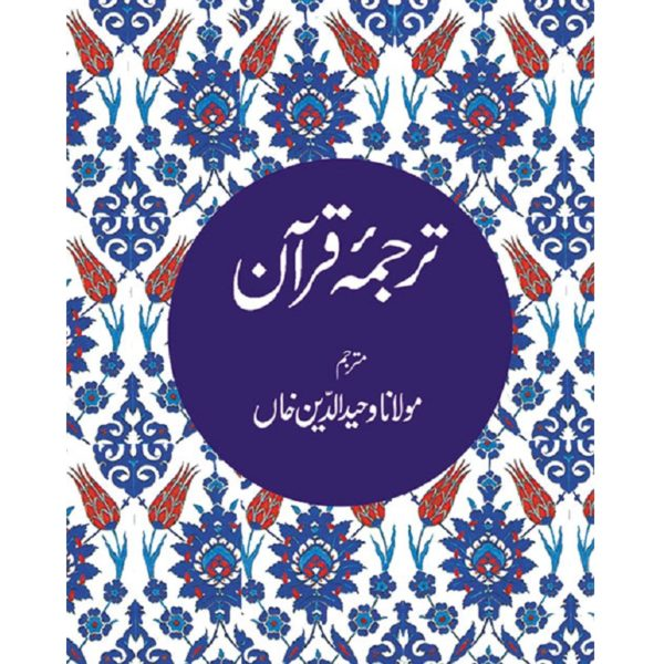 Tarjuma-e-Quran-Good Word Books
