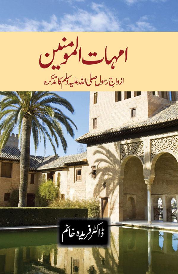 Ummehat-ul-Mumeen-Good Word Books
