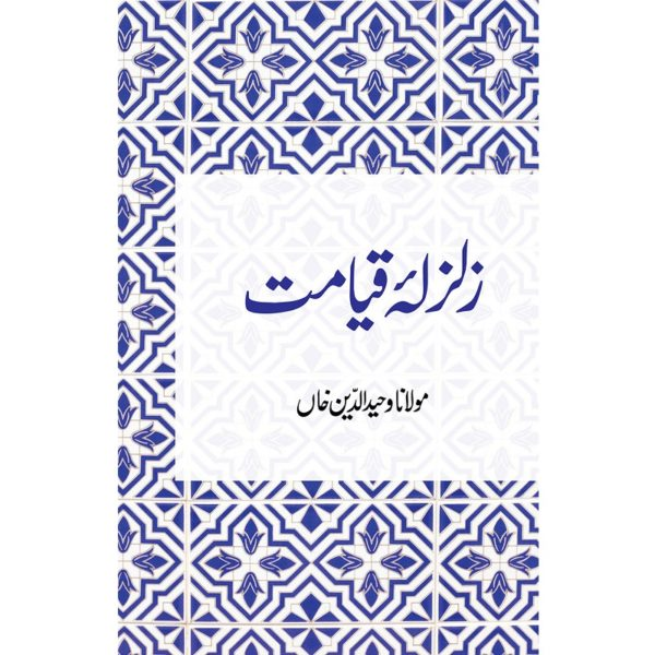 Zalzala-e-Qiyamat-Good Word Books