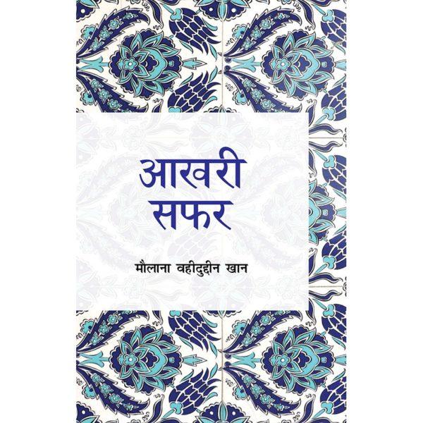 Akhiri-Safar-Good Word Books