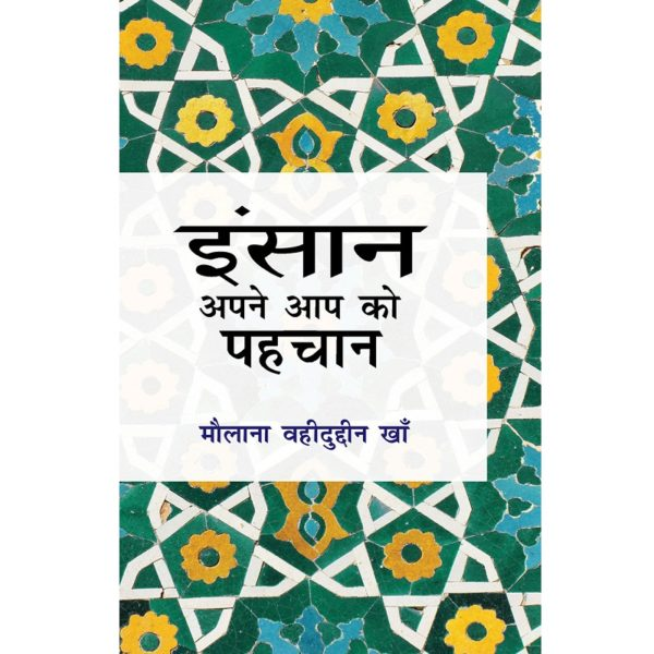 Insan Apne Aap Ko Pehchan-Good Word Books