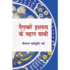Pegambare Islam ke Mahan Sathi-Good Word Books