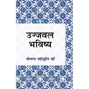 Ujwal Bhavishya-Good Word Books