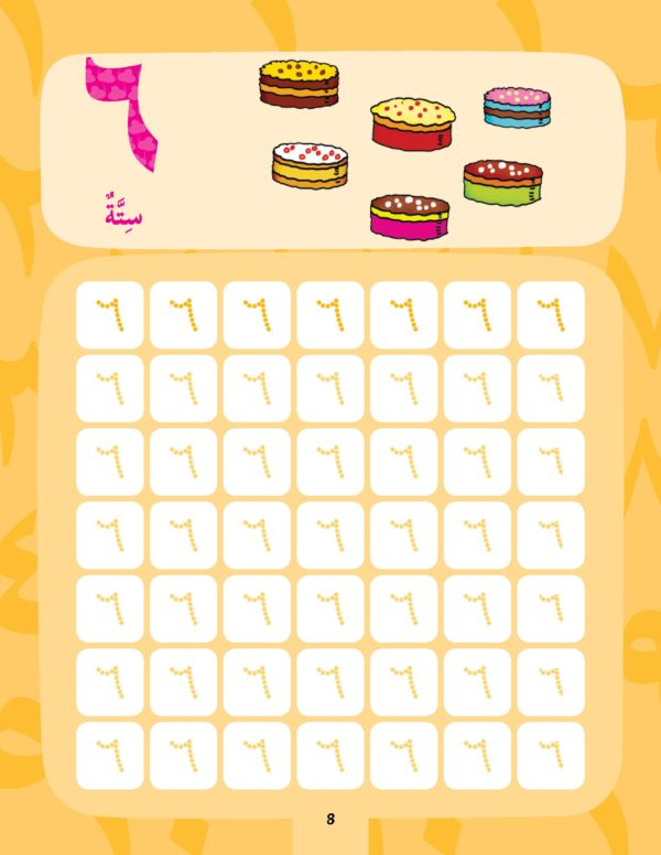 I Love Arabic Arabic Numbers-Good Word Books-page- (2)