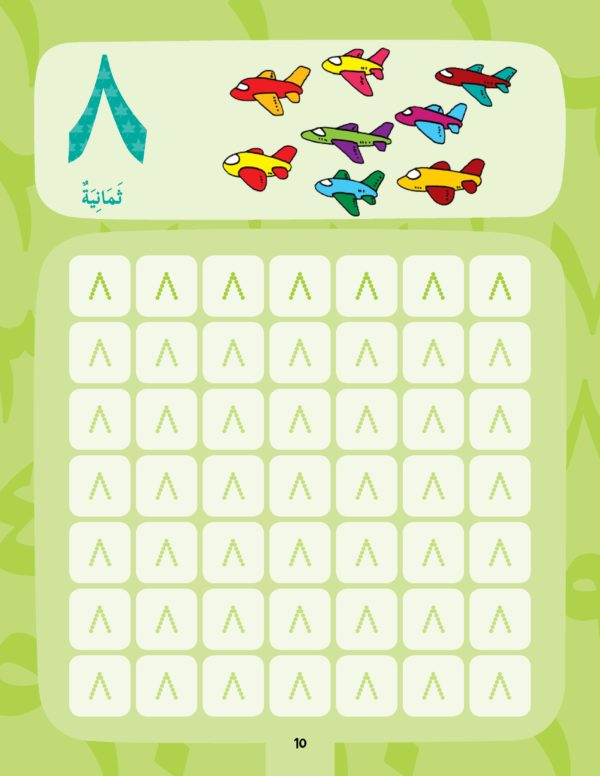 I Love Arabic Arabic Numbers-Good Word Books-page- (3)