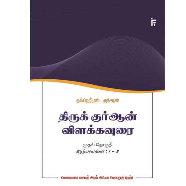 திருக்குர்ஆன் விளக்கவுரை (முதல் தொகுதி) அத்தியாயம் 1 &3 தஃப்ஹீமுல் குர்ஆன்