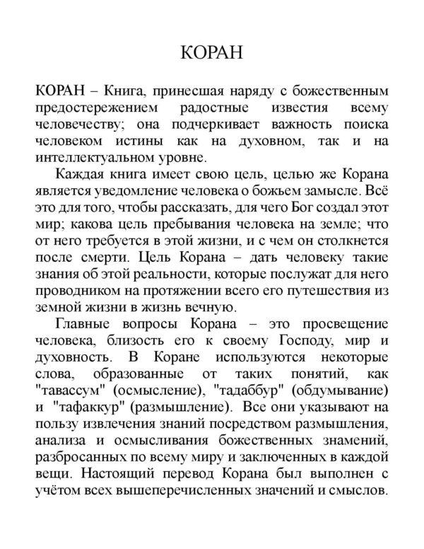 Kopaha-Good Word Books-page- (1)