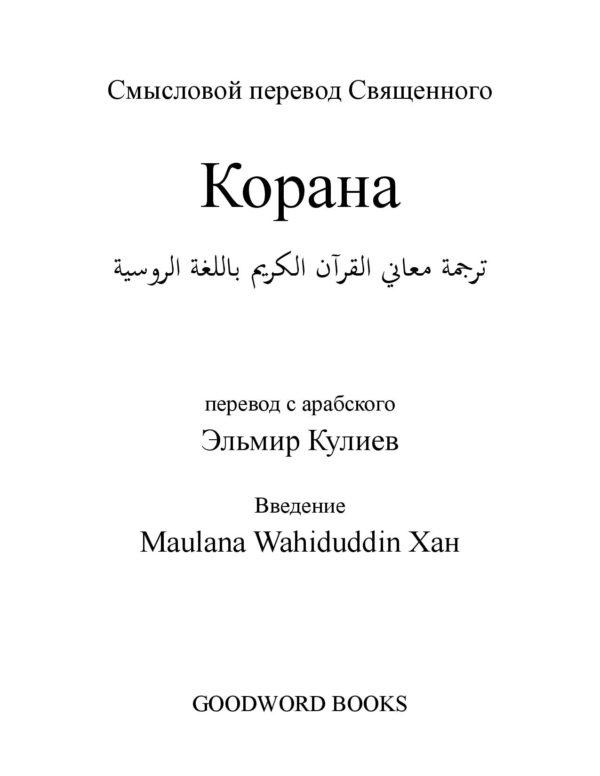 Kopaha-Good Word Books-page- (3)