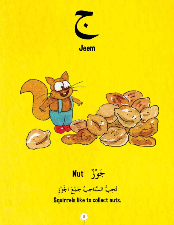 Love Arabic Alphabet-Good Word Books-page- (4)