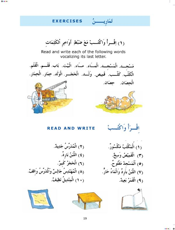 Madinah Arabic Reader Book 1-Good Word Books-page- (4)