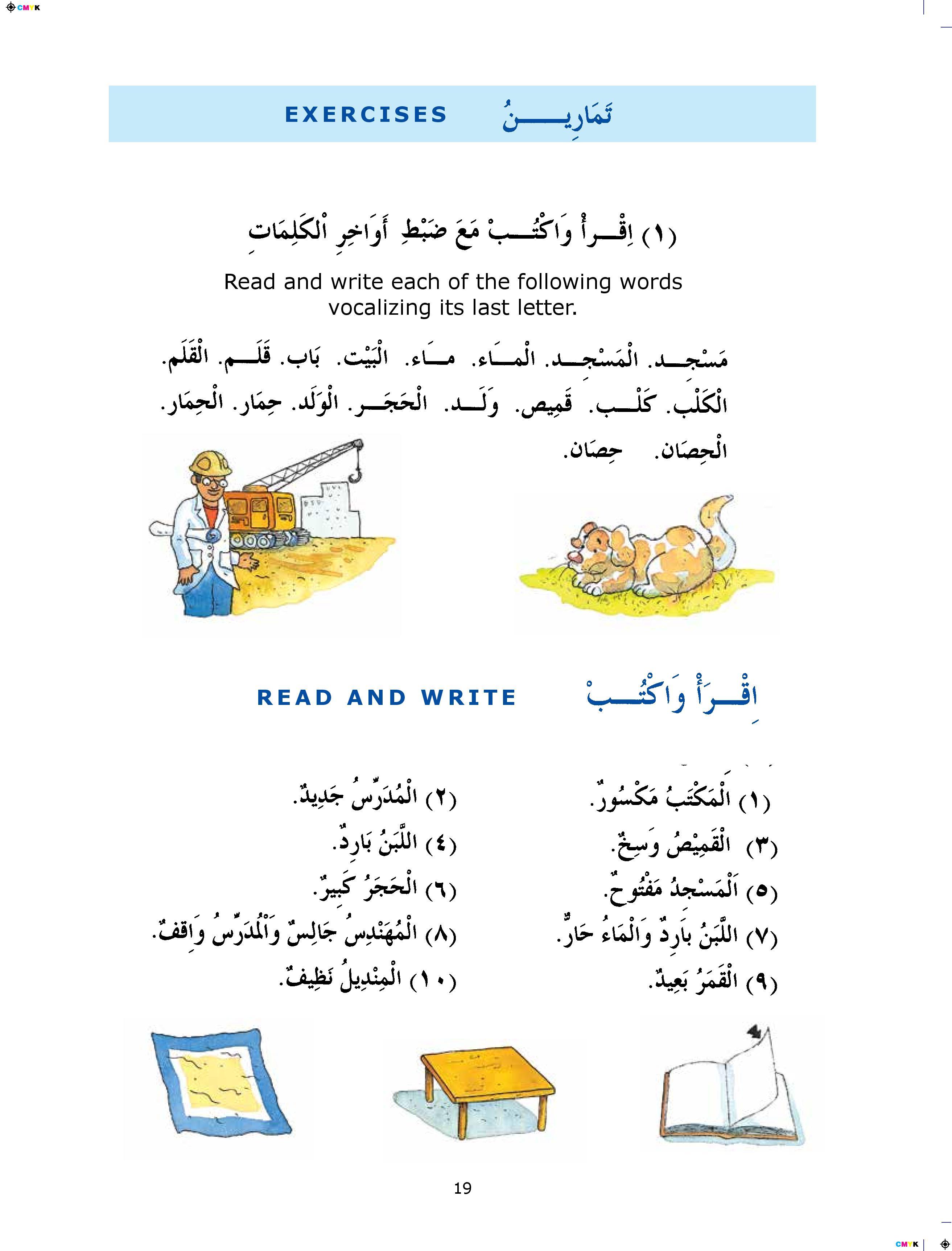Madinah Arabic Reader Book 1 Bits Of Paper