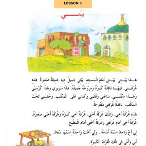 Madinah Arabic Reader Book 2-Good Word Books-page- (1)