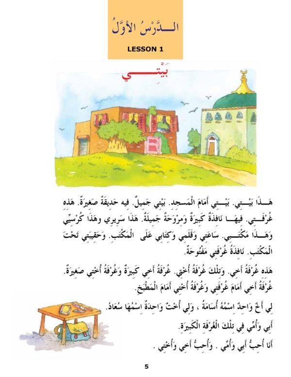 Madinah Arabic Reader Book 2-Good Word Books-page- (1)