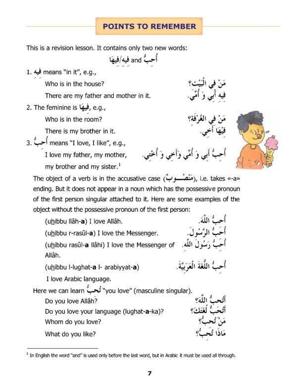 Madinah Arabic Reader Book 2-Good Word Books-page- (2)