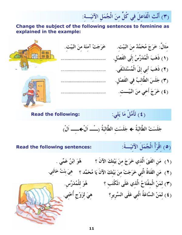 Madinah Arabic Reader Book 2-Good Word Books-page- (3)