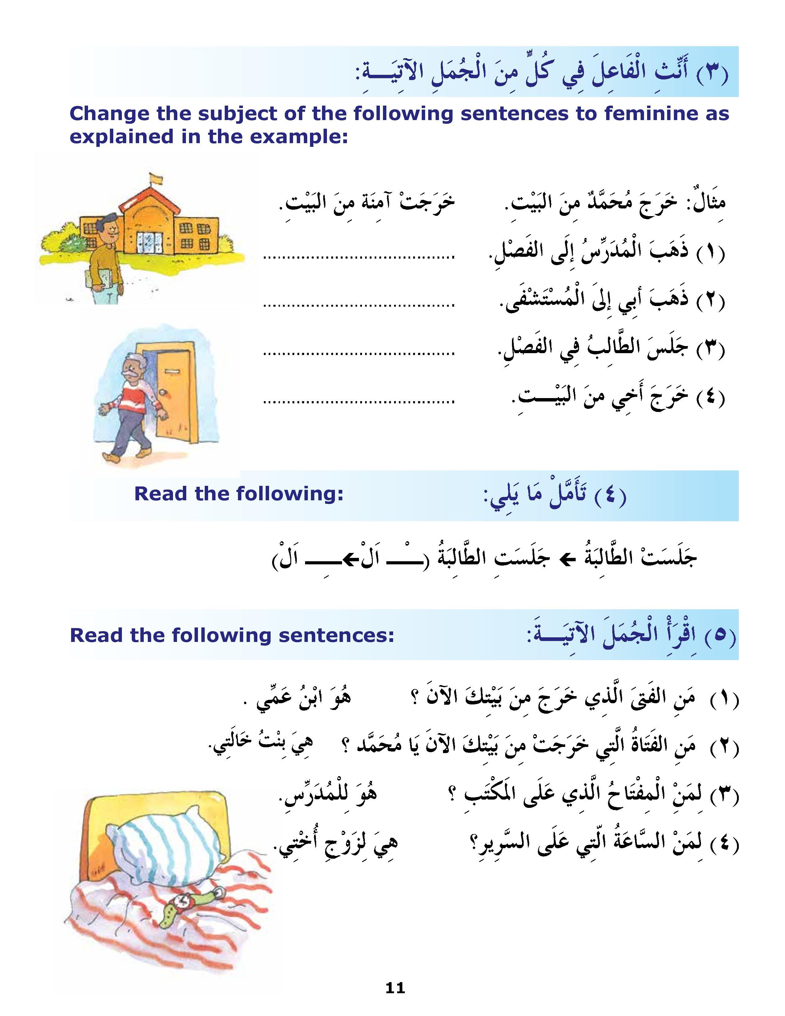 Madinah Arabic Reader Book 2 – Bits of Paper