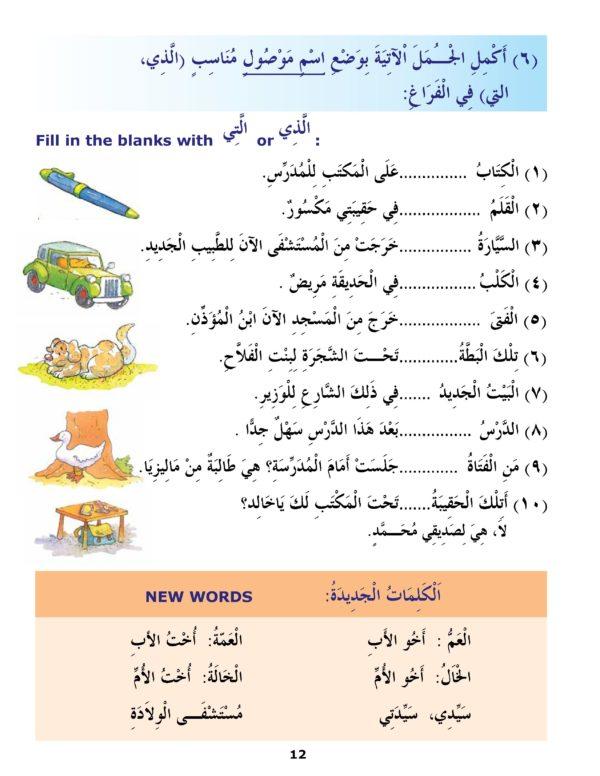 Madinah Arabic Reader Book 2-Good Word Books-page- (4)