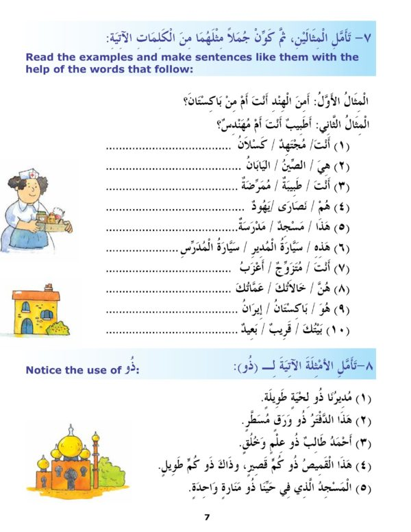 Madinah Arabic Reader Book 3 -Good Word Books-page- (1)