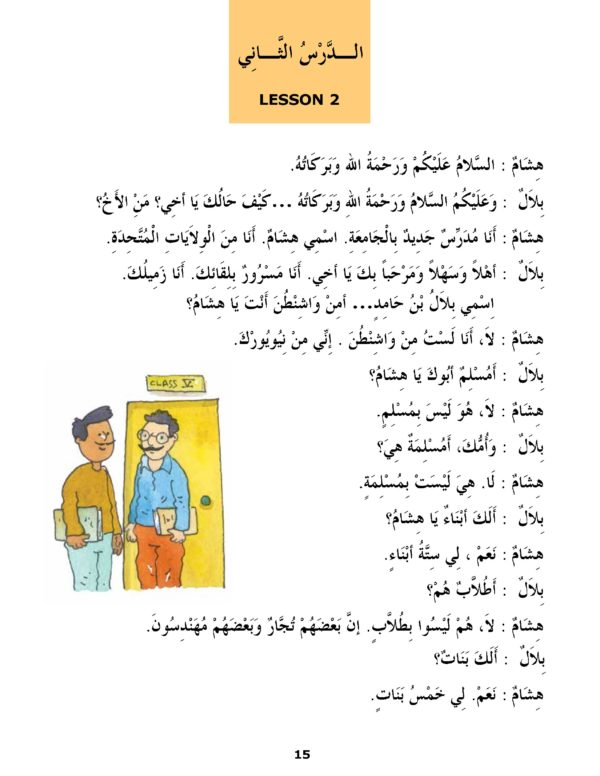 Madinah Arabic Reader Book 3 -Good Word Books-page- (2)