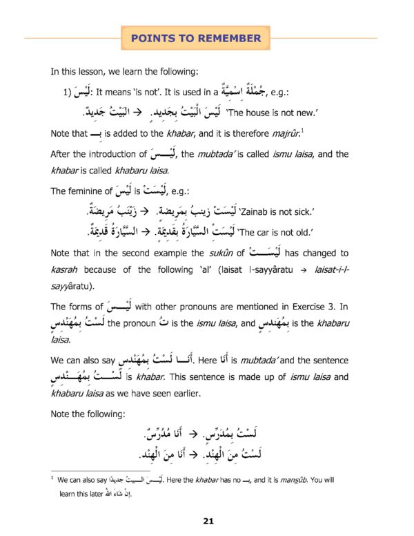 Madinah Arabic Reader Book 3 -Good Word Books-page- (3)