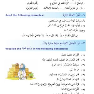 Madinah Arabic Reader Book 4-Good Word Books-page- (1)