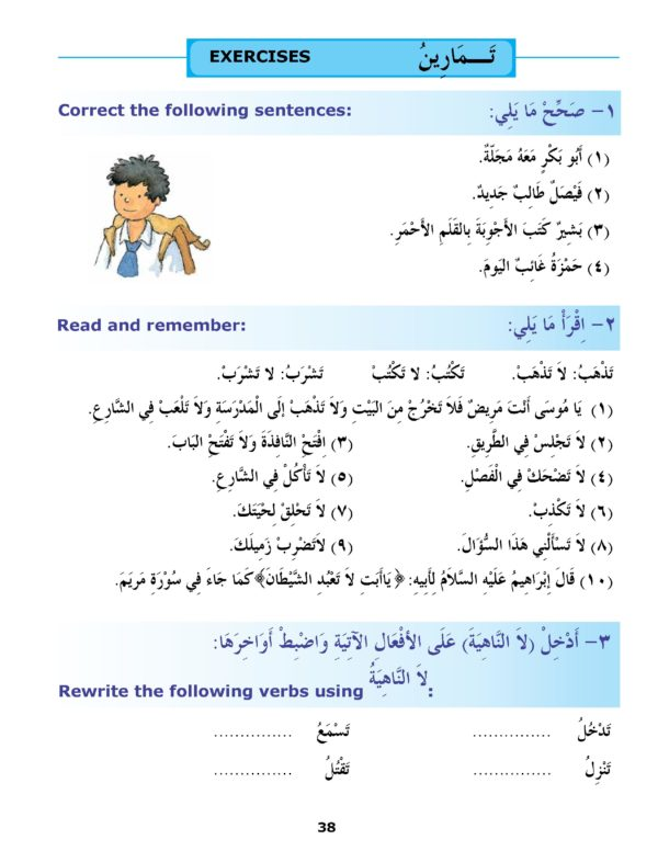 Madinah Arabic Reader Book 4-Good Word Books-page- (3)