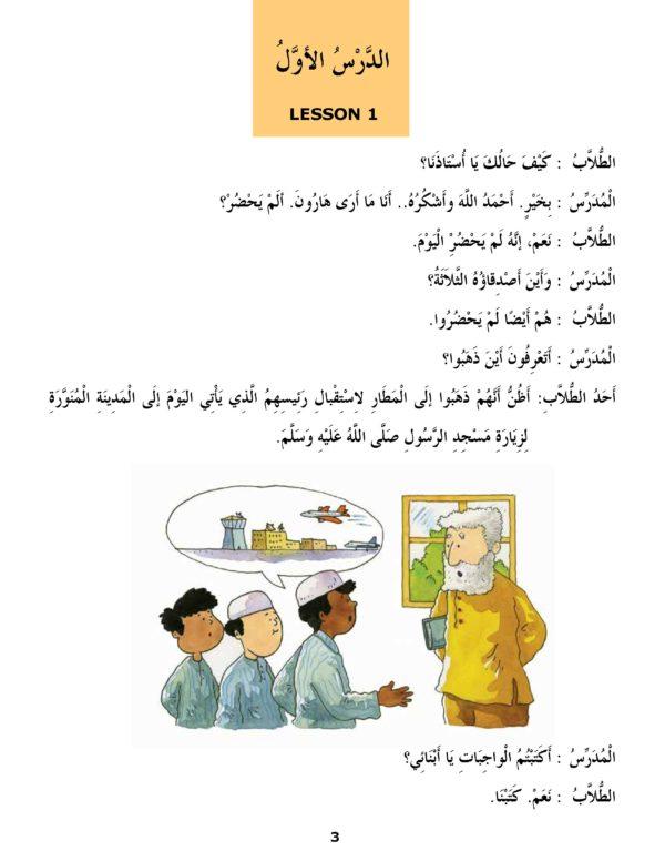 Madinah Arabic Reader Book 5-Good Word Books-page- (1)