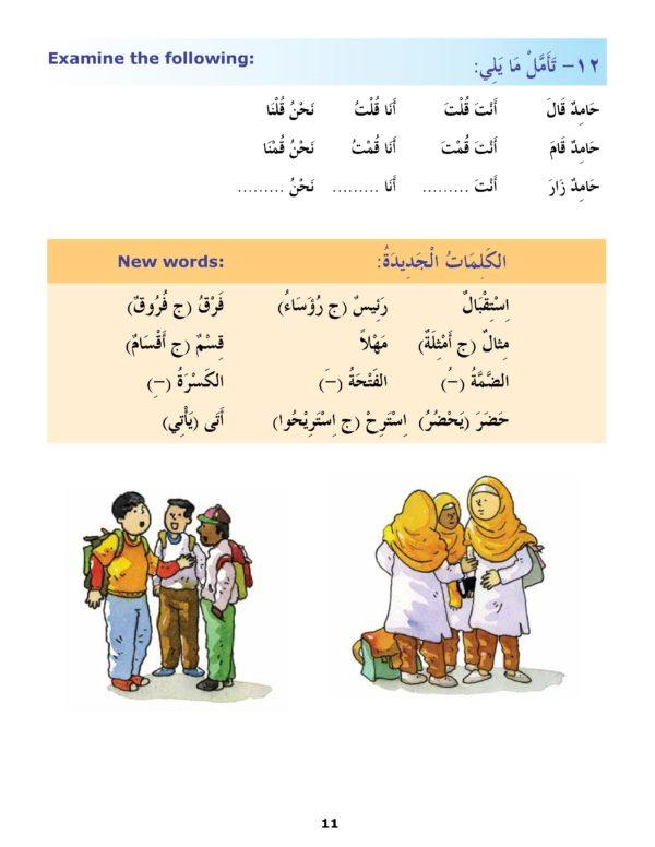 Madinah Arabic Reader Book 5-Good Word Books-page- (2)