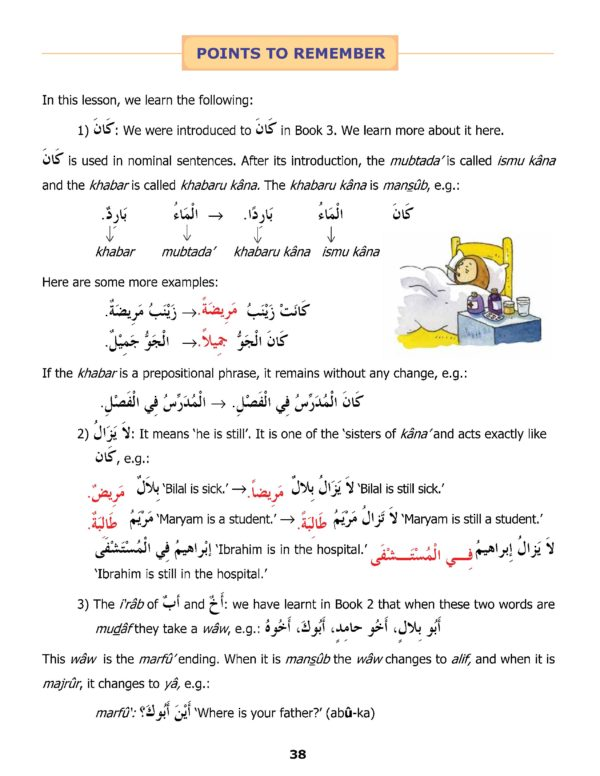 Madinah Arabic Reader Book 5-Good Word Books-page- (4)