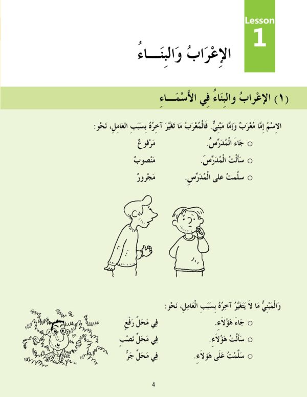 Madinah Arabic Reader Book 6-Good Word Books-page- (1)