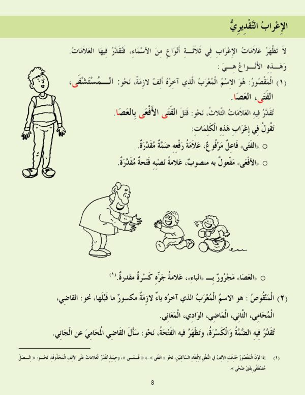 Madinah Arabic Reader Book 6-Good Word Books-page- (2)