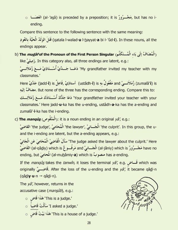 Madinah Arabic Reader Book 6-Good Word Books-page- (3)
