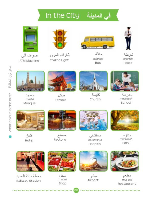 My First Arabic Words-Good Word Books-page- (4)