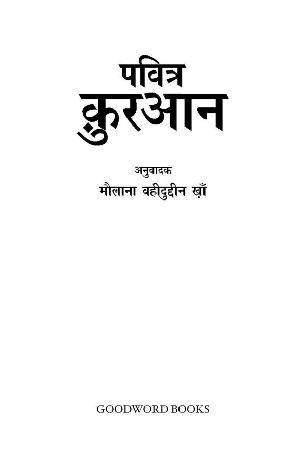 Pavitra Quran(Hindi)Medium Size-Good Word Books-page- (1)