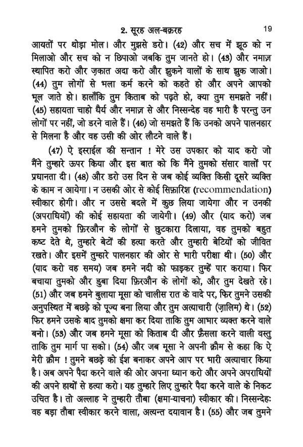 Pavitra Quran(Hindi)Medium Size-Good Word Books-page- (3)