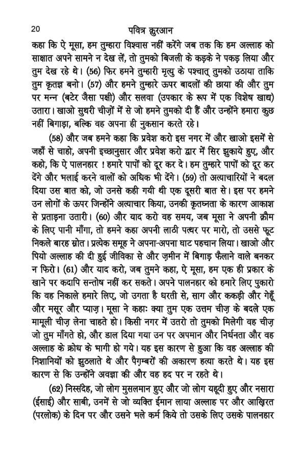 Pavitra Quran(Hindi)Medium Size-Good Word Books-page- (4)