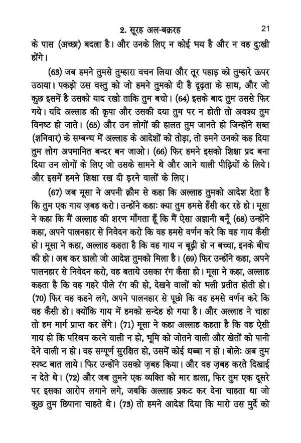 Pavitra Quran(Hindi)Medium Size-Good Word Books-page- (5)