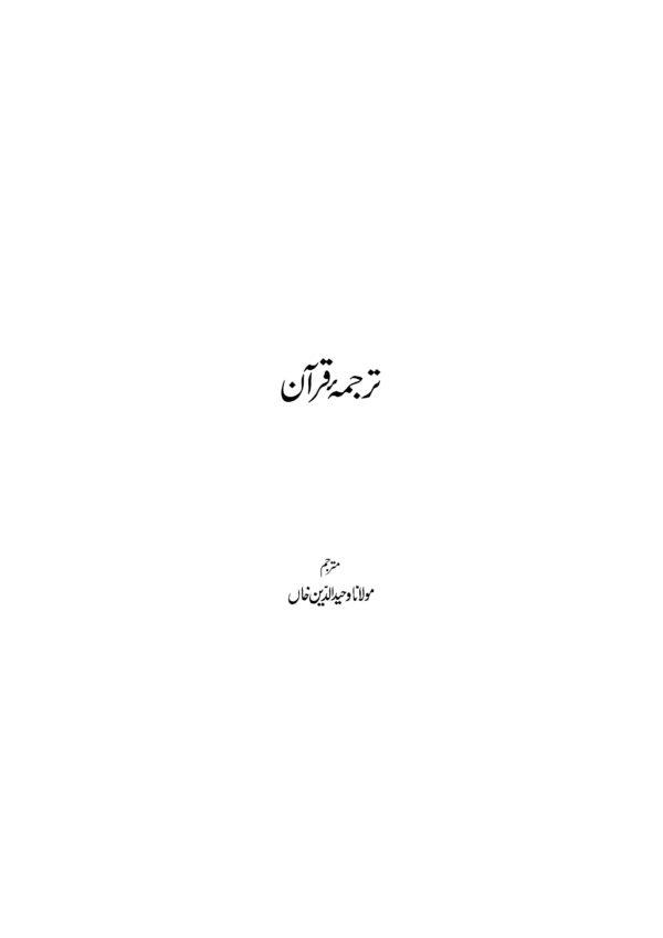 Tarjuma-e-Quran-Good Word Books-page- (3)
