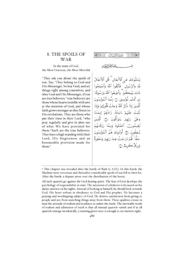 The Quram(English Translation and Commentary(HB)-Good Word Books-page (1)