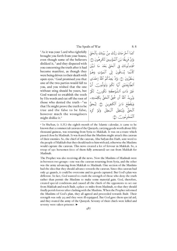 The Quram(English Translation and Commentary(HB)-Good Word Books-page (2)