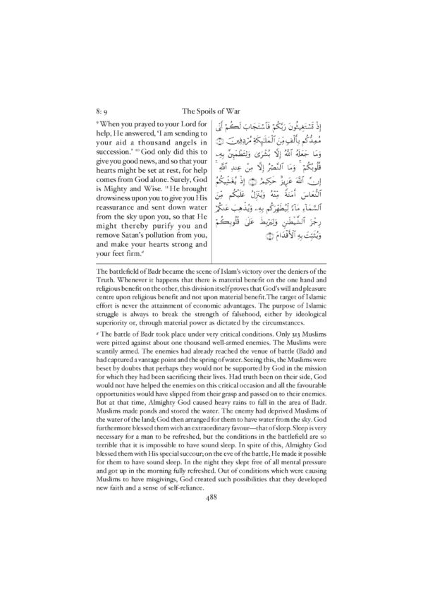 The Quram(English Translation and Commentary(HB)-Good Word Books-page (3)