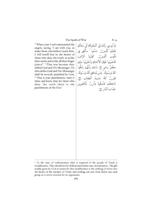 The Quram(English Translation and Commentary(HB)-Good Word Books-page (4)
