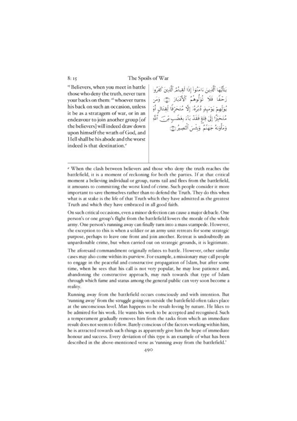 The Quram(English Translation and Commentary(HB)-Good Word Books-page (5)