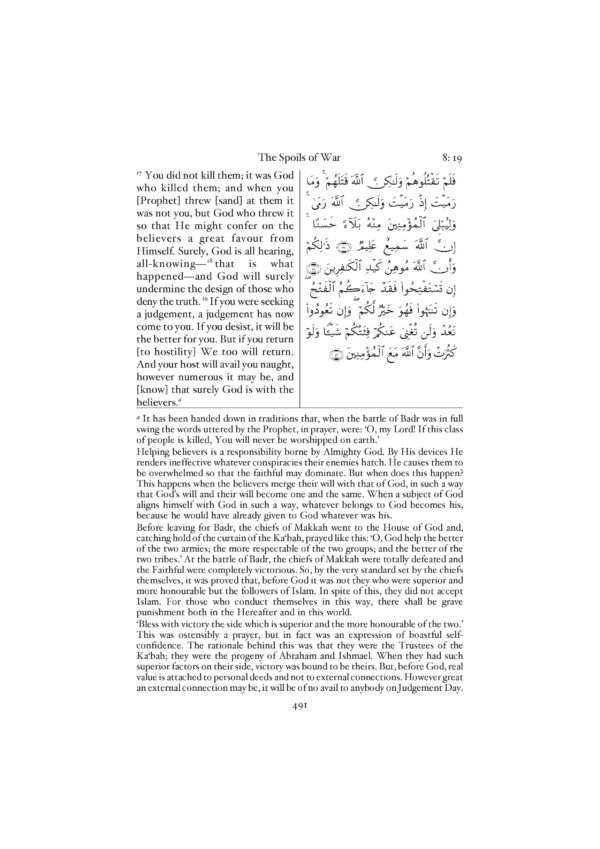 The Quram(English Translation and Commentary(HB)-Good Word Books-page (6)